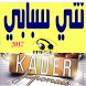 aghani Kader Japonai 2017 Best by derler apps