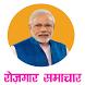 Rojgar Samachar by Hindi Tech