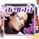 রূপচর্চা by BD Apps Zone