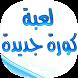 لعب كورة lo3ab kora by WasafatApp
