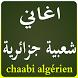 اغاني شعبية جزائرية by gamehm870