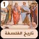 كتاب تاريخ الفلسفة المجلد 1 by adamkoud