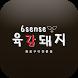 육감돼지,화로구이전문점 by IPM SOFT