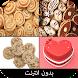حلويات سميرة ومنال 2015(متجدد) by ★★★★★ zikodev