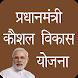 Kaushal Vikas Yojana (Hindi) by arya group up