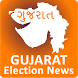 Gujarat Election News