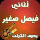 أغاني فيصل صغير - Faycel Sghir by ddsir