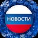 Новости России by DEVAPPROVE - Новости дня, мира и спорта. News