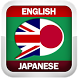 English Japanese Dictionary by free-offline-dict