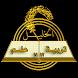مدارس الخليل بن أحمد الأهلية by مدارس الخليل بن أحمد الأهلية