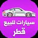 سيارات للبيع قطر by Dream Mobile Solutions