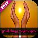 صور رسائل صباح و مساء الخير by apps2coin