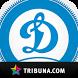 ФК Динамо Минск+ Tribuna.com by Tribuna Trading Ltd.