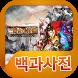 삼국지맹장전:오호대장군 백과사전 by 헝그리앱 게임연구소