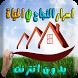 اسرار النجاح في الحياة بدون نت by olyo apps