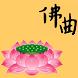 Buddhist Songs 2 by Digital Buddha Apps