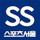스포츠서울 by (주)스포츠서울