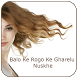 Balo ke rogo ke gharelu nuskhe by SNV Apps
