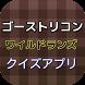 【2017年最新】ゲーム ゴーストリコンワイルドランズクイズ by 葵アプリ