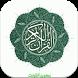 القرآن كامل بدون نت