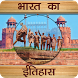 Bharat Ka itihas by Arebic Apps Store