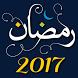 Ramadan Calendar 2017 by Dark Apps Studio