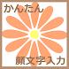 かんたん顔文字入力 by webedge.inc