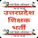 UP Shikshak Bharti 2017 by StudyCircle247 - Study Anytime Anywhere