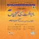 Bahesht Ki Kunjhiyan Urdu by Madinah Gift Centre
