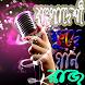 বাংলা খুদে গান রাজ by BD Green Apps Ltd.