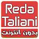 Reda Taliani 2018 Mp3