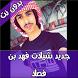 جديد شيلات فهد بن فصلا بدون نت by DevJooJ 2