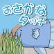 おさかなタッチ [ 1~3歳知育アプリ ] by hakoniwadesign