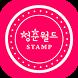 청춘월드스탬프 by THATZIT