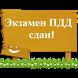 Экзамен ПДД сдан! Без рекламы. by Vladislav Zhirnov