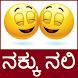 ನಕ್ಕು ನಲಿ Kannada Jokes by Arambha Apps