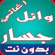 اغاني وائل جسار بدون نت by AyOz