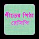 পিঠা রেসিপি by Bangla1216