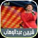 أغاني شرين عبد الوهاب 2018 by gamedev870