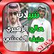 جديد شيلات صالح الزهيري و منيف الخمشي by kitkatappz