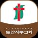 도안서부교회 by 애니라인(주)