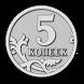 5 копеек - учет расходов by Alexander Vozjennikov