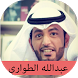 شيلات عبد الله الطواري 2017 by ROZDEV