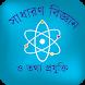 BCS 2017 - বিজ্ঞান প্রস্তুতি by Bangla Apps&Games