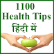 Health Tips In Hindi by 5Mincrafts
