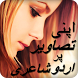 Urdu Poetry On Photo by Linkray Studio