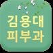 김용대피부과의원 by 진커뮤니케이션