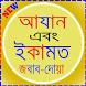 আজান ও ইকামতের জবাব। by appsbd