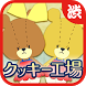 LULU &LOLO`s Cookie Factory! by transcosmos inc.