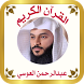 القرآن صوت و صورة بدون نت بصوت الشيخ العوسي by AL kanony
